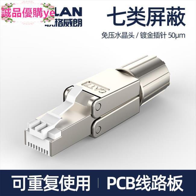 誠品優購ye❈☊聯格威朗CAT7七類網線水晶頭免壓家用電腦千兆萬兆RJ45屏蔽連接頭