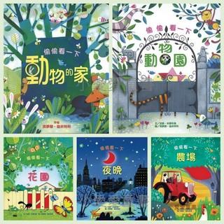*小愛愛童書*【臺灣麥克】偷偷看一下 動物園 /  動物的家 /  花園 /  農場 /  夜晚 高雄市