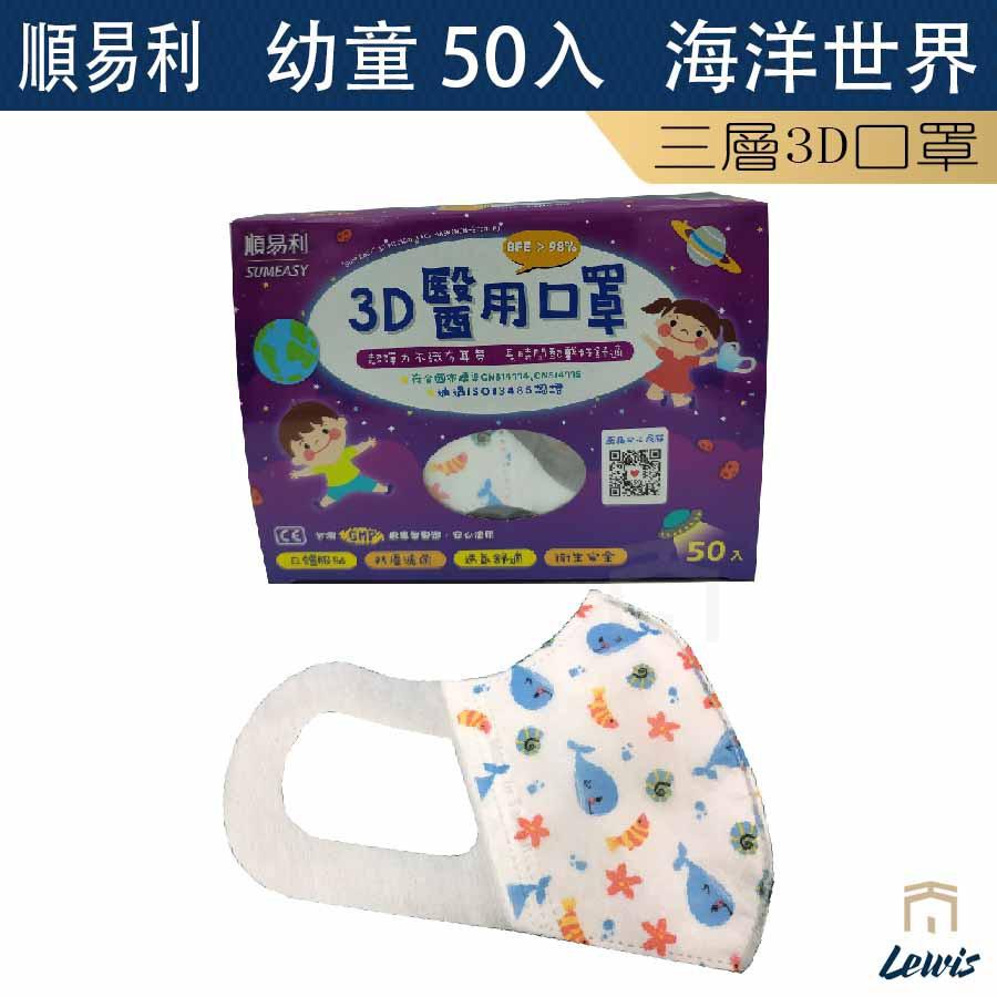 幼童醫用口罩 海洋世界 幼幼 XS 三層3D口罩 順易利 立體口罩 醫療用口罩 防塵濾菌口罩 透氣口罩 醫療口罩 雷威士