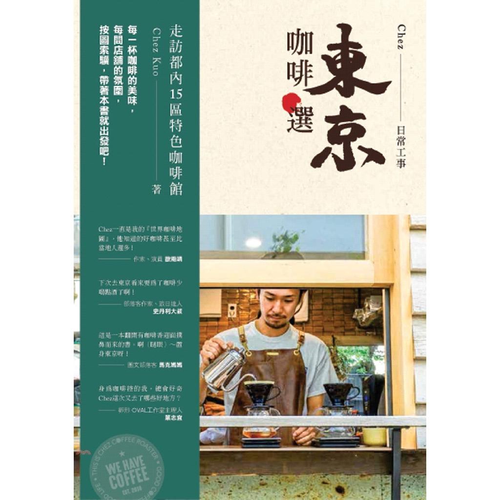 [79折]《臺灣東販》東京咖啡選:走訪都內15區特色咖啡館/Chez Kuo