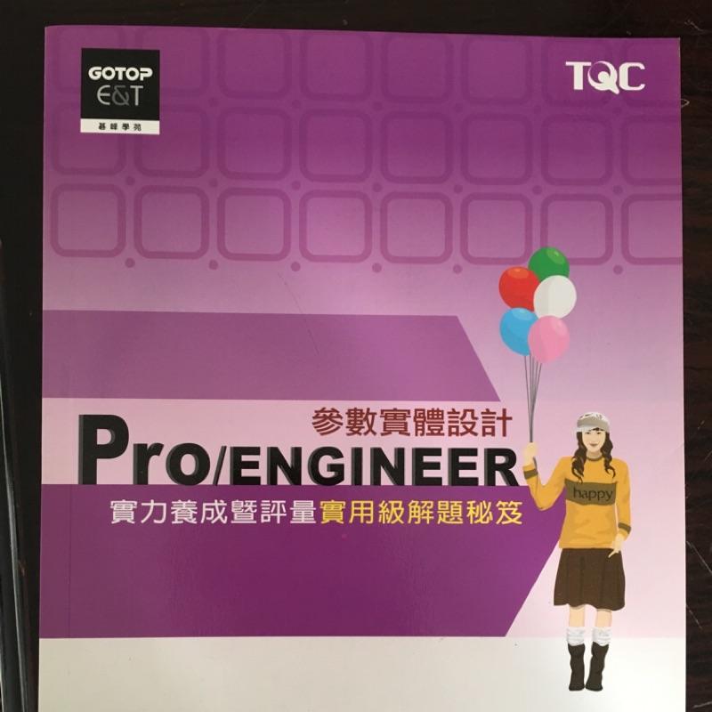 Pro/engineer實力養成評量實作秘笈