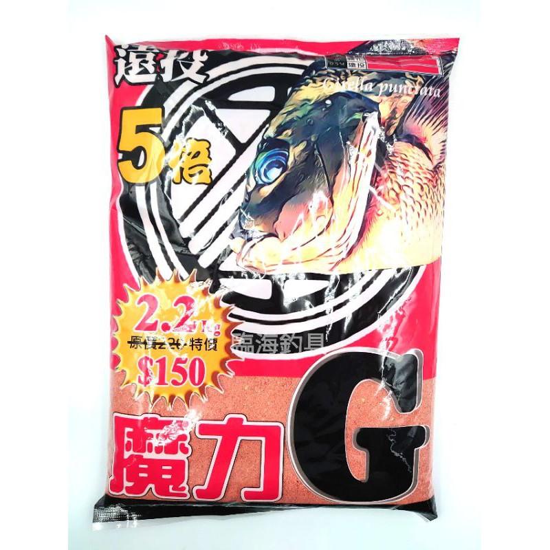 臨海釣具 24H營業/超商取貨限五公斤內 志成 魔力G 2.2KG 黑毛誘餌粉 誘餌粉 A撒/產品說明及規格請參考照片