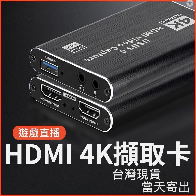 HDMI 4K 60Hz 轉 USB 3.0 高清低延遲 雙輸出 擷取卡 採集卡 擷取盒 PS4 相機 直播