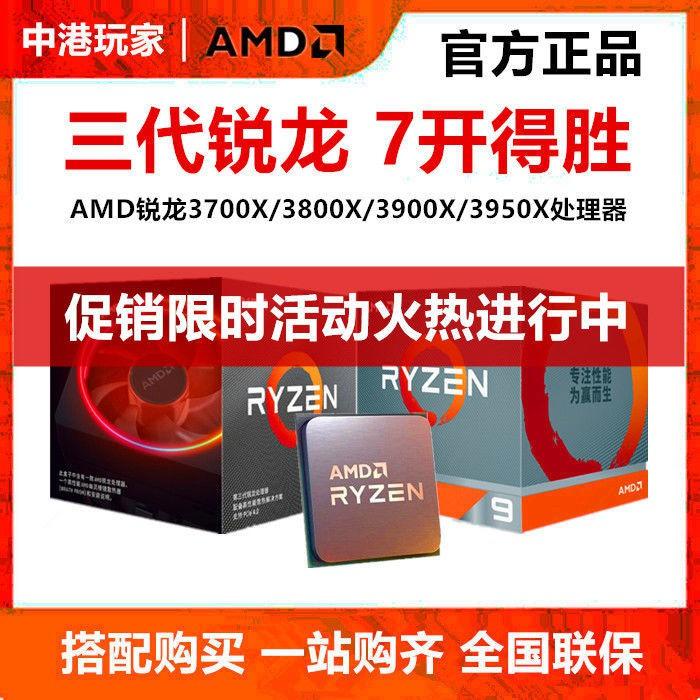 【現貨】AMD銳龍R9 3950X/3900X R7 3800X/3700X 散片盒裝電腦CPU處理器