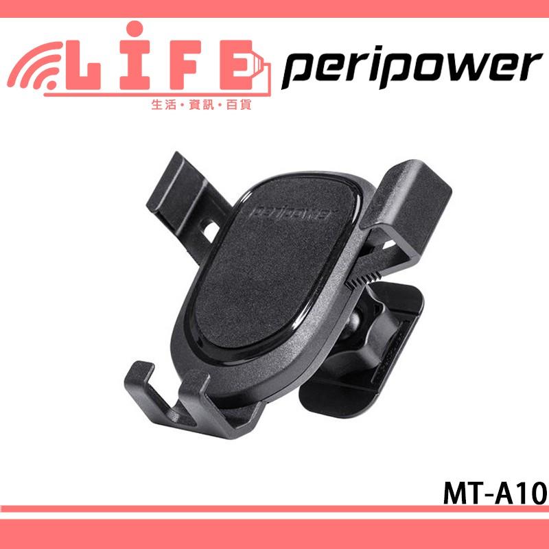 【生活資訊百貨】peripower MT-A10 重力開合黏貼式支架 手機架
