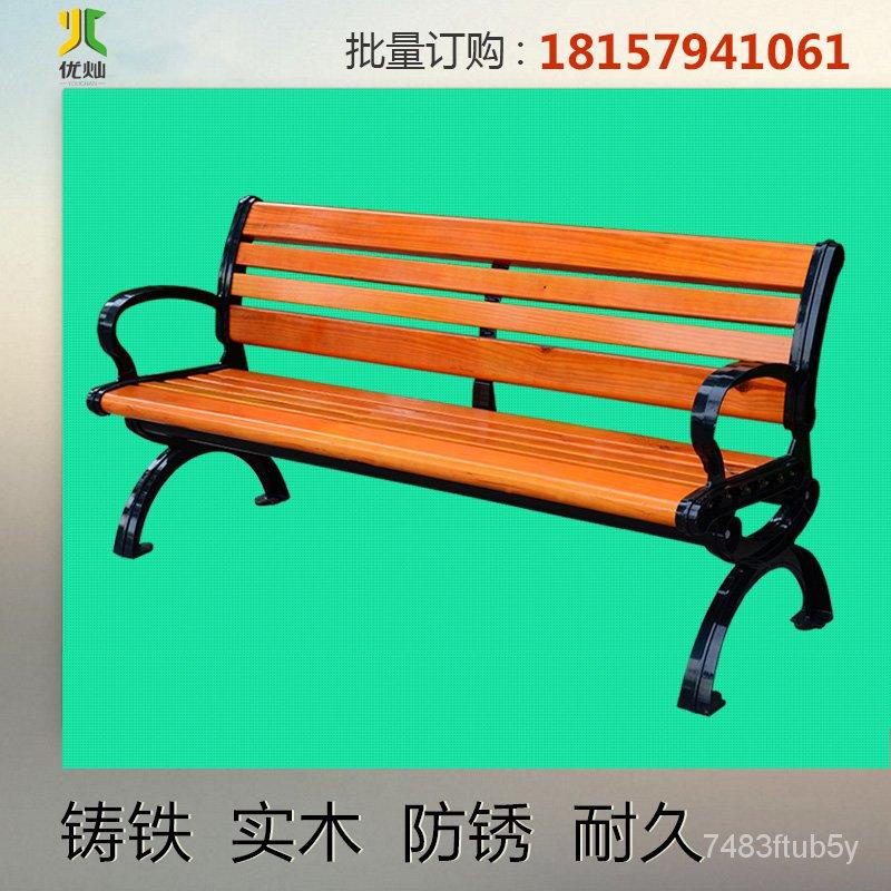 公園椅子戶外長椅庭院園林休閑廣場椅實木靠背椅鑄鐵防腐木長凳子