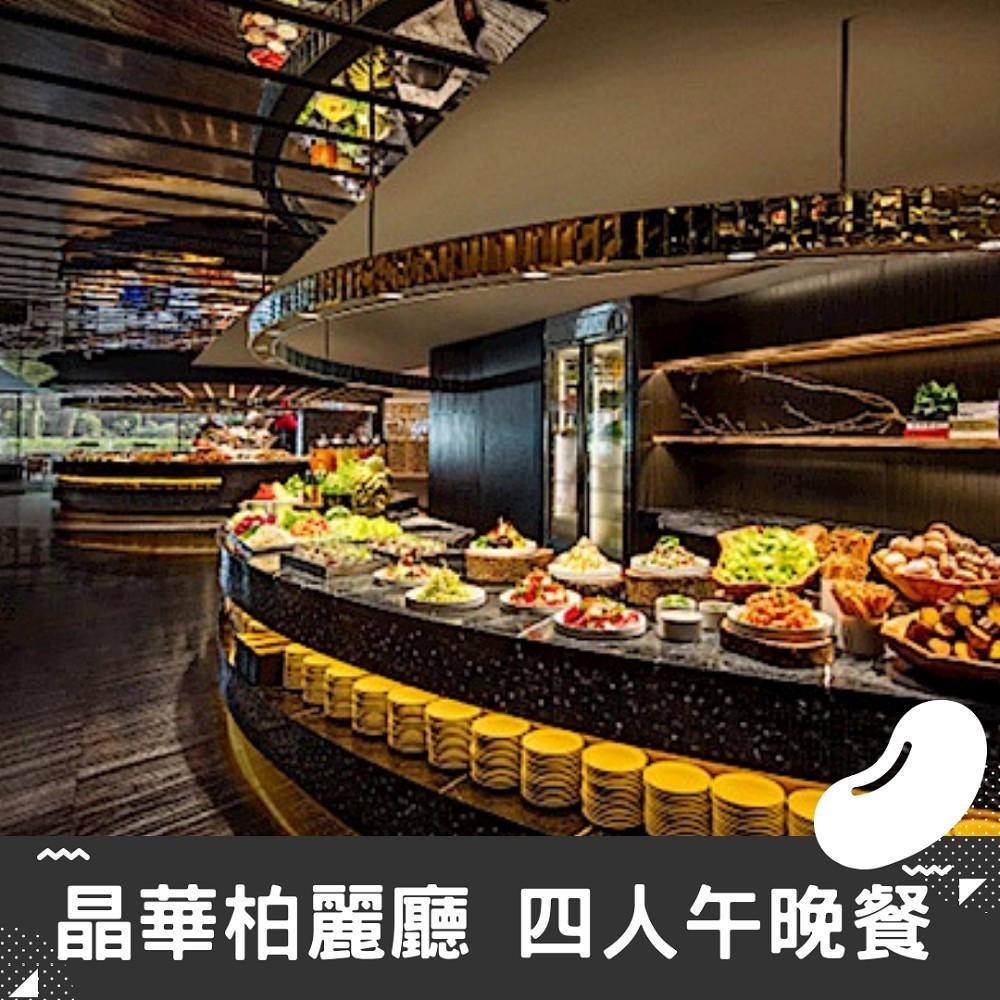 【晶華酒店】栢麗廳 平日四人午餐 柏麗廳 [晚餐可加價] [台北] [福豆]