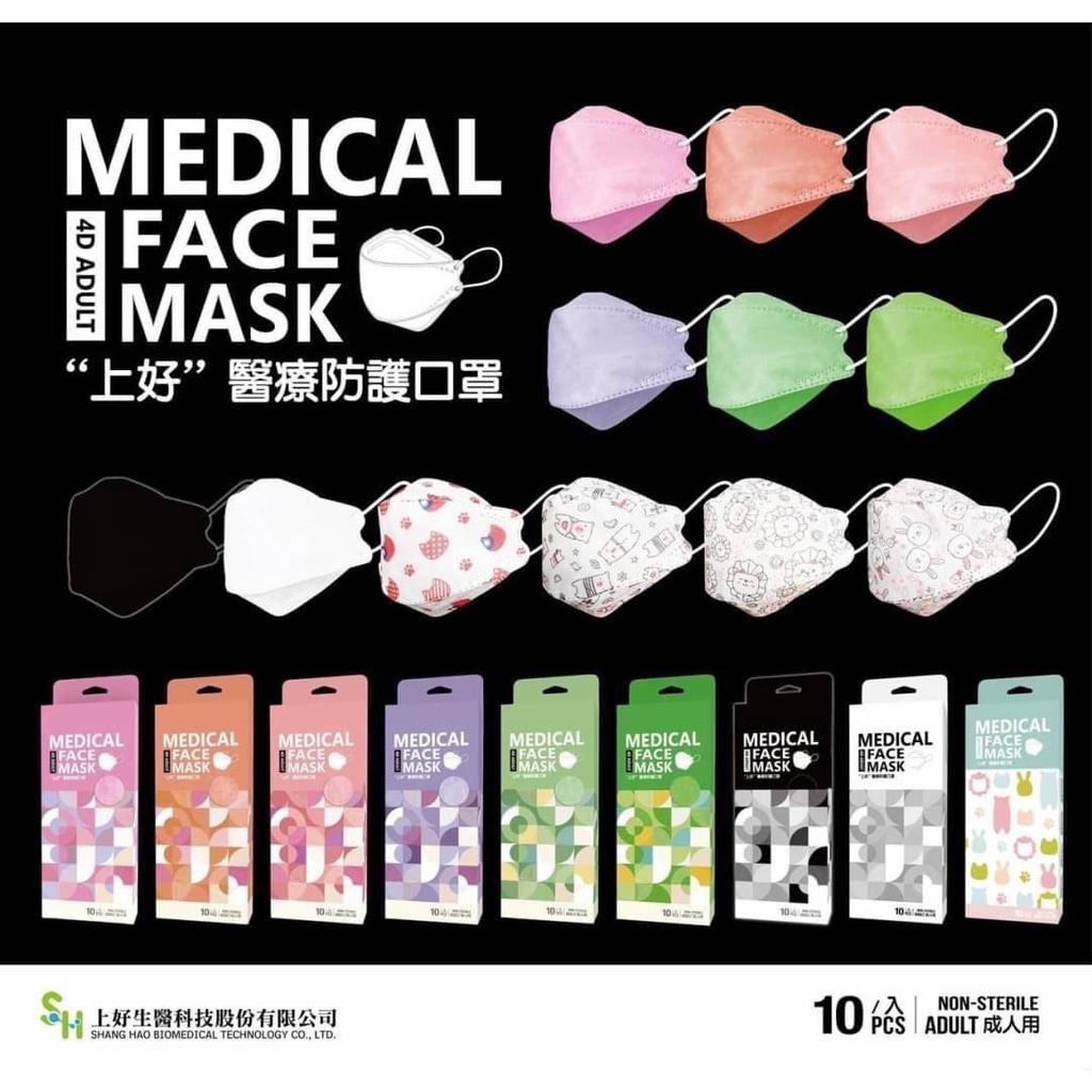 4D立體口罩 魚形口罩 上好成人立體醫療口罩 10入(單獨包裝)
