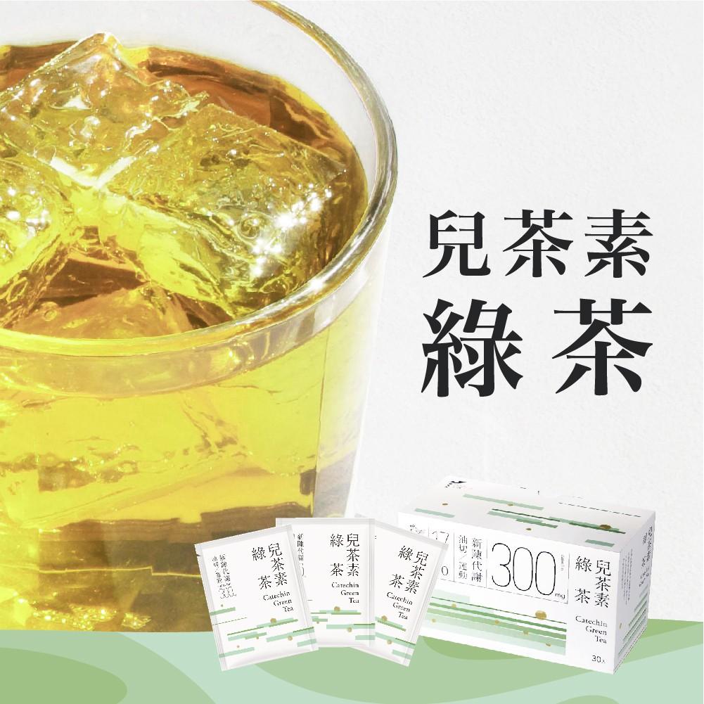 發現茶 兒茶素綠茶30入【在意體態者專用】