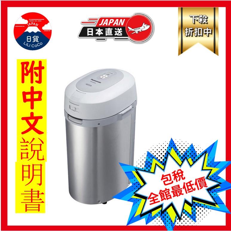 (現貨)廚餘機 溫風式廚餘處理機 有機肥 MS-N53XD公司正品貨 Panasonic 國際牌  新款 中文說明書