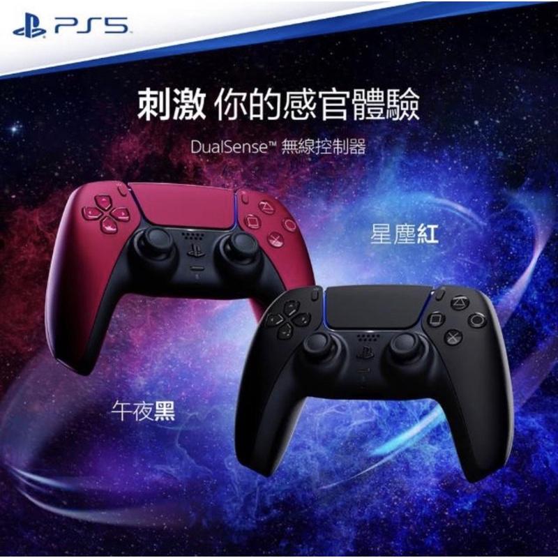 [全新未拆]SONY 索尼PS5 DualSense 原廠無線控制器(星塵紅、午夜黑)