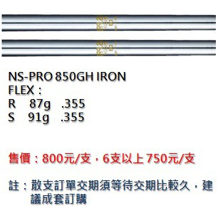 NSPRO 850GH 950GH IRON 鐵桿身