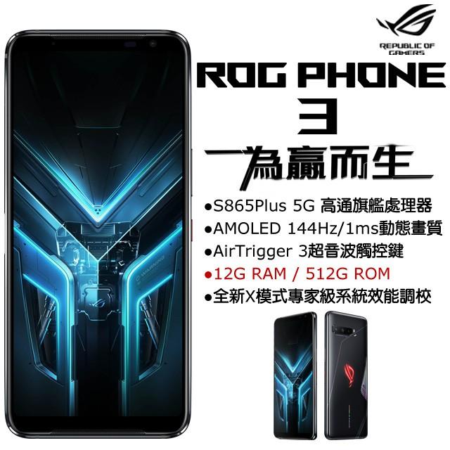 5G 全新 ASUS ROG Phone 3 12G/512G 手機+ 滿版9H鋼化玻璃貼 ZS661KS 電競旗艦