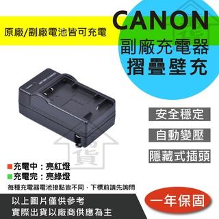 萬貨屋 CANON 副廠 充電器 保固1年 相容原廠 原廠電池可充 國際電壓 NB-3L NB-4L NB-5L 嘉義縣