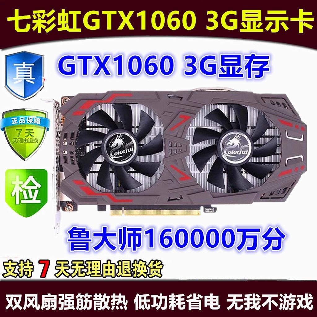 【首選】華碩GTX1060 3G 6G 顯卡電腦獨立顯卡 游戲顯卡RX570  580 GTX970