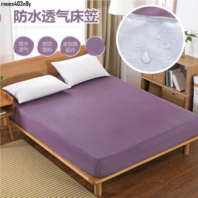 varity生活家<熱銷》超透氣防水床單床包 防水保潔墊 單人新款/雙人/加大床保潔墊床墊家用