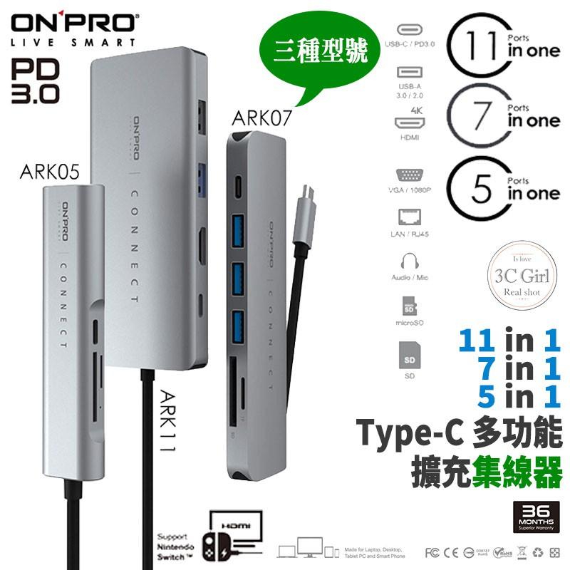 Onpro ARK11 ARK07 Type-C 11in1 7in1 5in1 多功能 集線器 轉接頭 擴充器