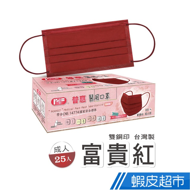 普惠醫工 醫用口罩 醫療口罩 成人用 富貴紅  25片/1盒 雙鋼印 蝦皮24h 現貨