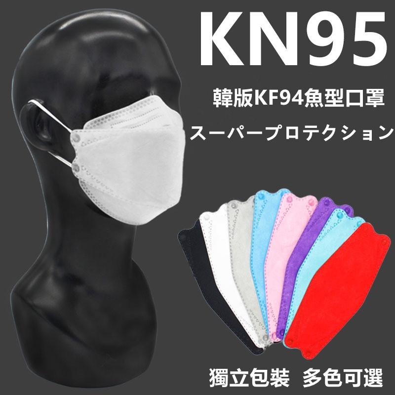 🔥批發團購🔥韓版kf94 魚型口罩 四層熔噴布 魚嘴柳葉口罩 四層口罩 KF94口罩 立體口罩 韓國口罩10只/包