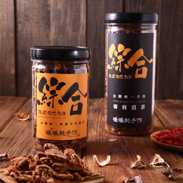 【暖暖純手作】 綜合黑糖薑茶 320g 罐裝(1罐、3罐組) iCarry