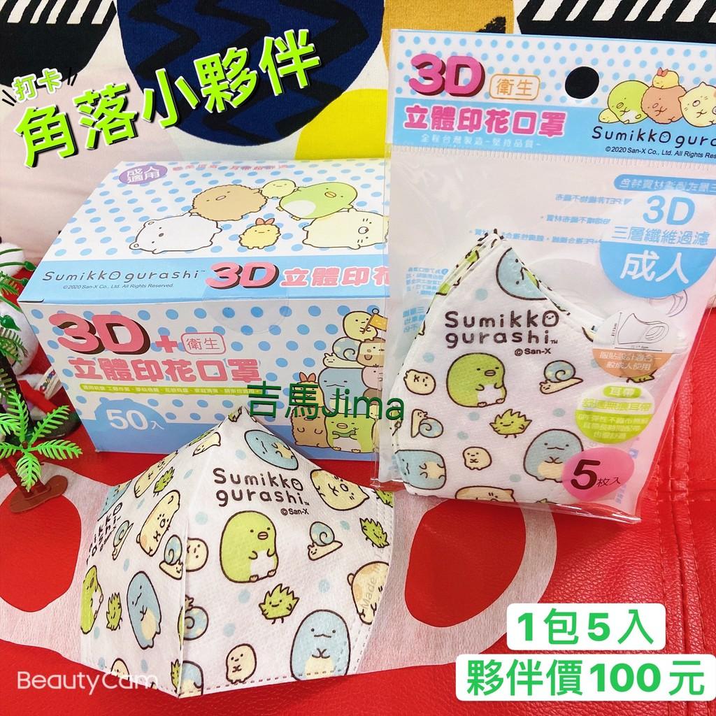 🔥限量現貨🔥-台灣製-正版角落生物3D立體口罩 ( 兒童款 / 成人款)