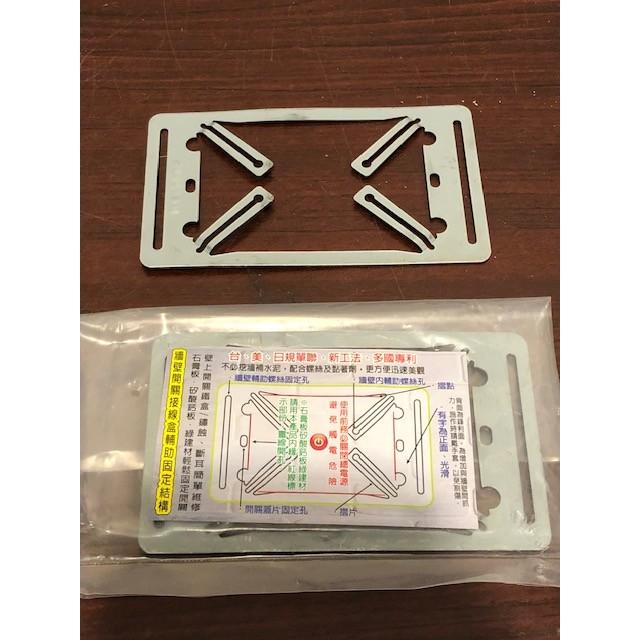 【勁來買】簡易接線盒-蓋片固定架、開關插座固定架、接線盒輔助固定片 、 斷耳固定片、開關插座脫落、開關盒固定片