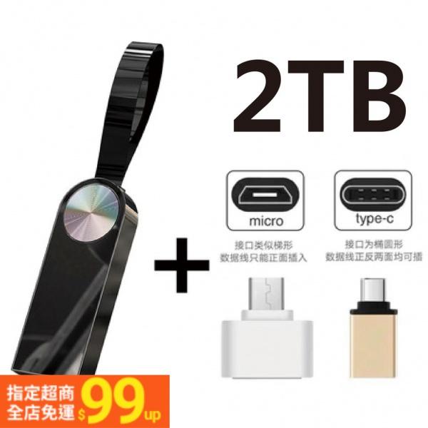 【公司貨 全網最低價】正品USB3.0高速隨身碟2TB金屬迷你商務優盤手機電腦車載隨身碟2t隨身碟