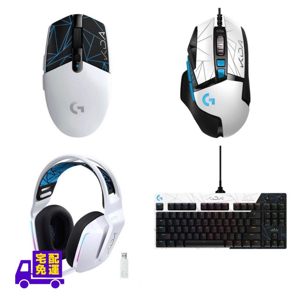 代購 線上 羅技 KDA無線遊戲滑鼠 G304 無線炫光輕量化耳麥 G733 鍵盤 G502