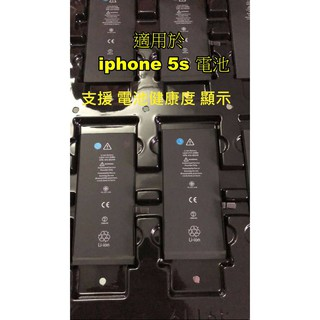現貨 iphone5s iphone 5s 電池 送電池膠+工具 iphone電池 BSMI電池 0循環 正品 i5s