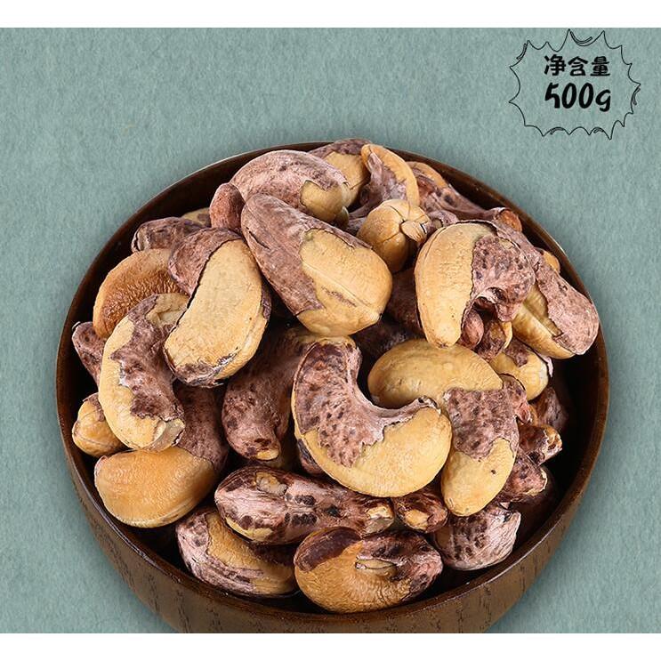 ✿帶皮原味烘培腰果仁500g 越南紫皮鹽焗袋裝腰果