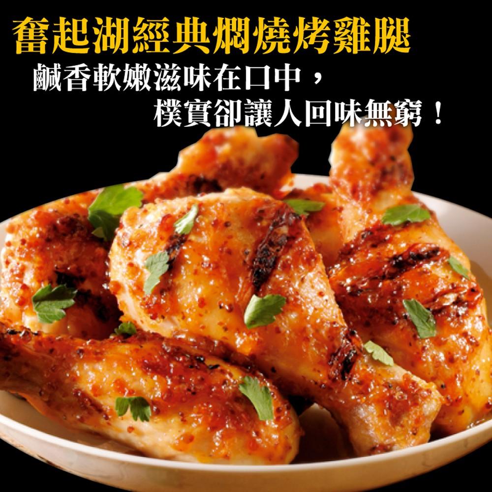 奮起湖經典口味大雞腿 - 2支裝(熟)160g±10%/支