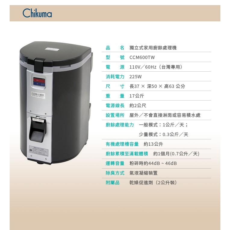 Chikuma 家用廚餘機 CCM600TW