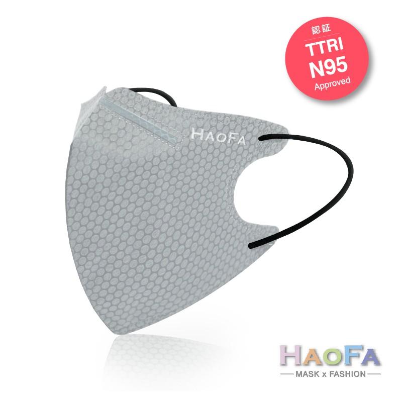N95【HAOFA x MASK】3D 氣密型立體口罩 晨霧灰 五層 兒童款 (小臉女性也適用) 50入/盒 台灣製造