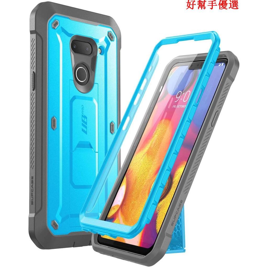 SUPCASE UBPro系列適用於LG G8/LG G8 ThinQ手機殼2019年堅固的堅固保護殼內置屏幕保護膜【好