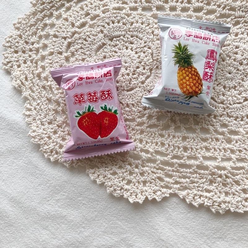 【基隆百年老店】李鵠餅店 鳳梨酥 草莓酥 蛋黃酥 單入 代購