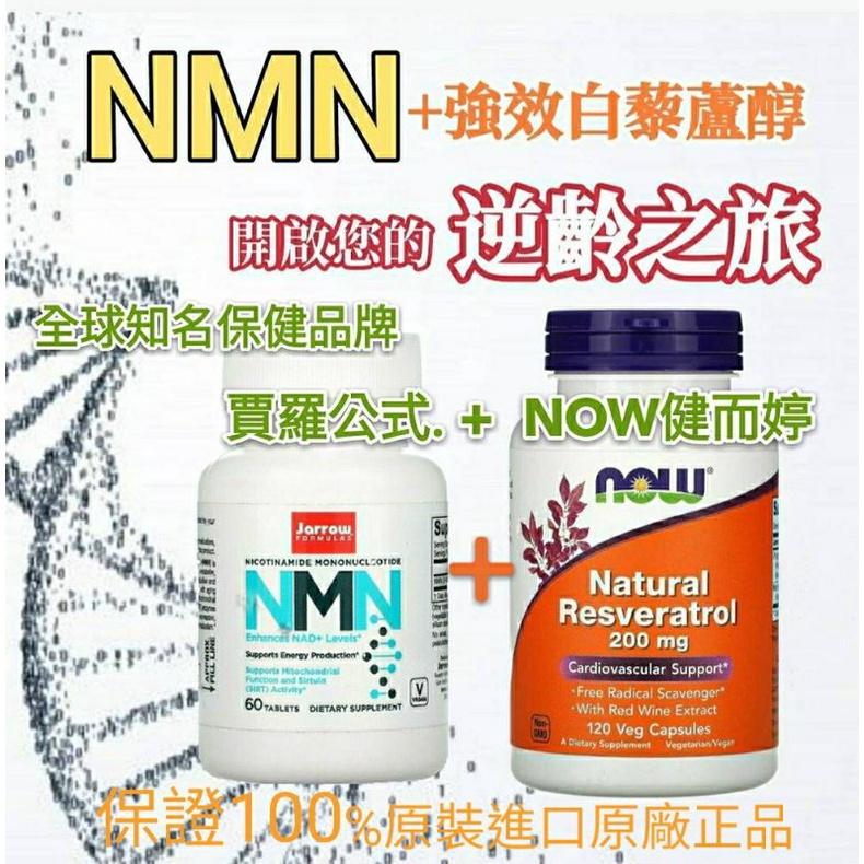 美國原廠 原裝正品 Jarrow 賈羅公式 NMN + 健兒婷 強效白藜蘆醇200毫克 童顏逆齡體驗組