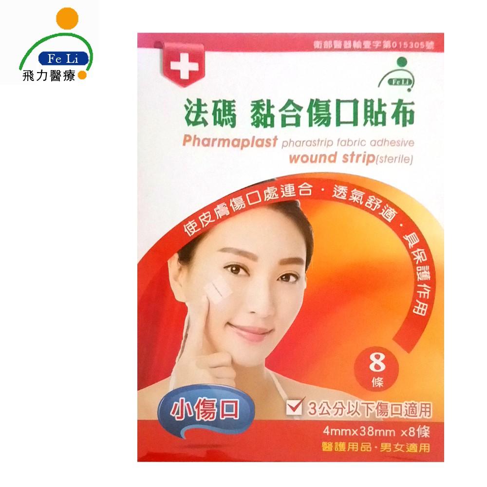 【Fe Li 飛力醫療】砝碼 黏合傷口貼布 美容膠帶(小傷口)