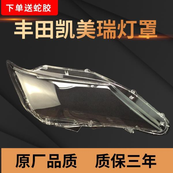 適用12/13款豐田Camry大燈罩 面罩 七代Camry透明燈罩 前大燈殼