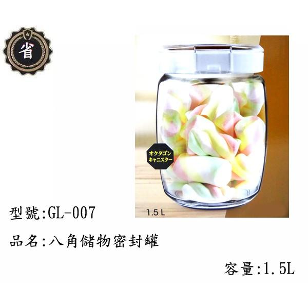 ~省錢王~ KIYODO 八角 玻璃 儲物 密封罐 1500ml (大) GL-007 收納罐 玻璃瓶 玻璃罐 密封瓶
