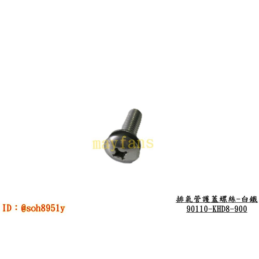 《光陽原廠》排氣管護蓋螺絲 特殊螺絲 6*20 90110 KHD8 雷霆王 G6 MANY VJR
