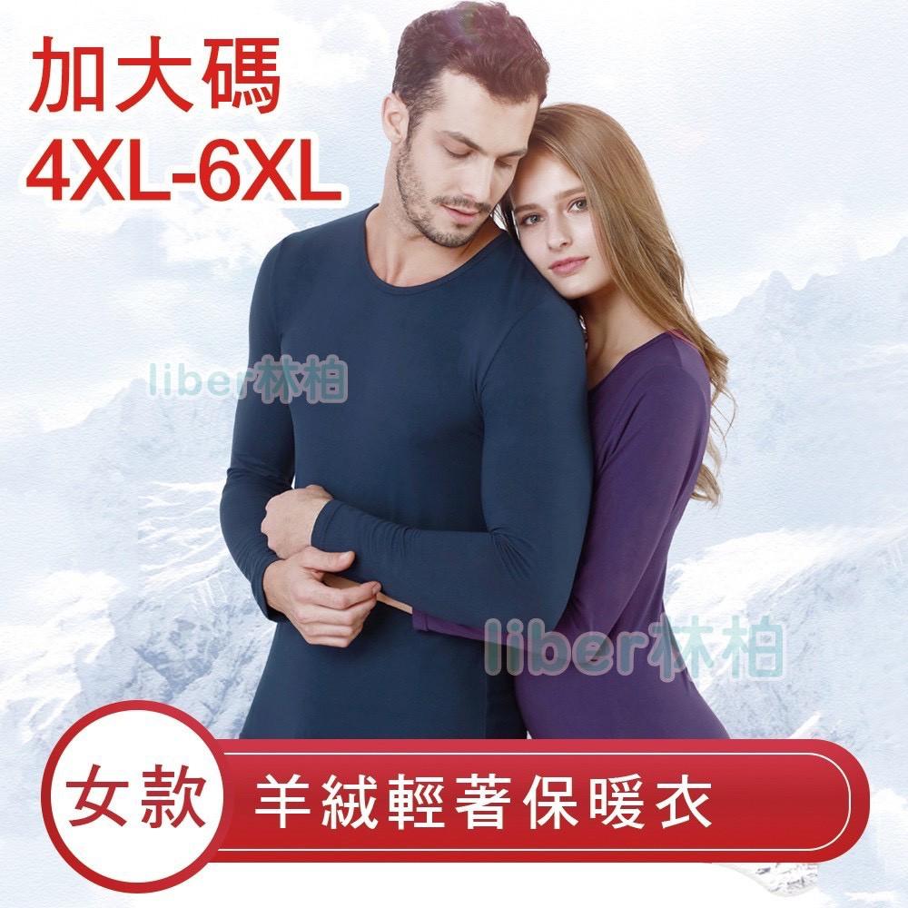 【Fancy】女加大尺碼保暖衣女款贈送保款內搭褲4XL-6XL輕薄發熱衣輕磨毛發熱衣自然優質羊絨輕著保暖套裝圆領薄款雙面