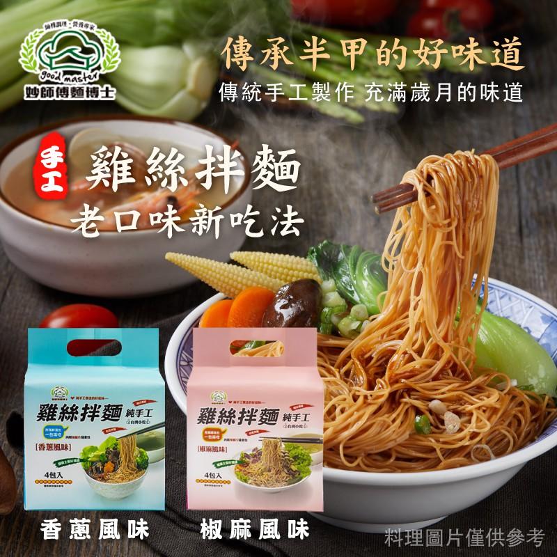 【妙師傅麵博士】手工雞絲拌麵 椒麻口味/香蔥口味