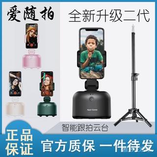 愛隨拍  二代 Apai  Genic  360 智能 跟拍 雲台 物體 跟蹤 攝像 人臉識別