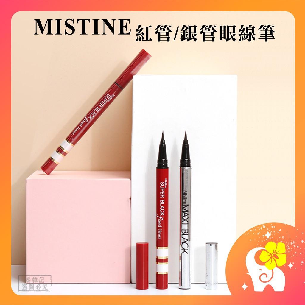 泰國 Mistine 眼線筆 銀管 紅管(泰韓記)