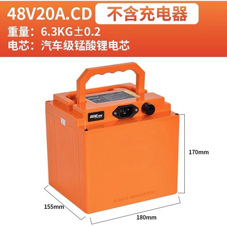 超威 天能 鋰電 48v 20ah DJ CD 鋰電池 全新 電動車電池 ebike lithium battery