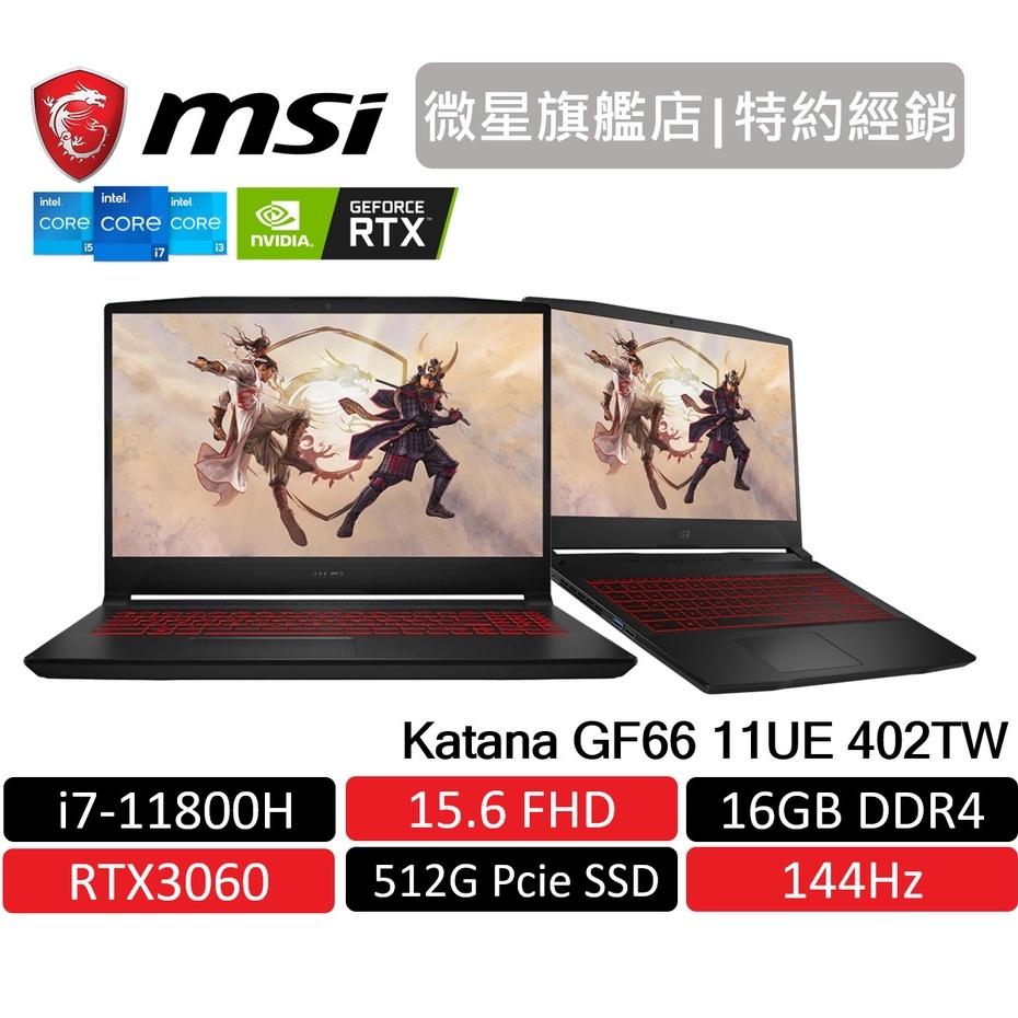 msi 微星 Katana GF66 11UE 402TW 電競筆電 i7/16G/512GB/RTX3060