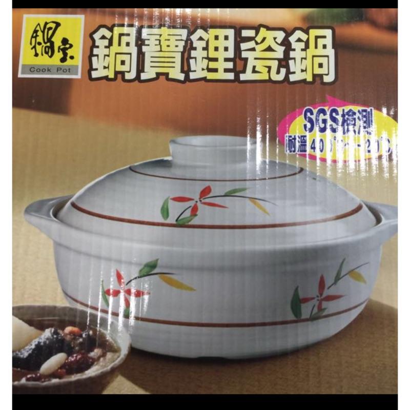 鍋寶鋰瓷鍋(全新,3.0L)