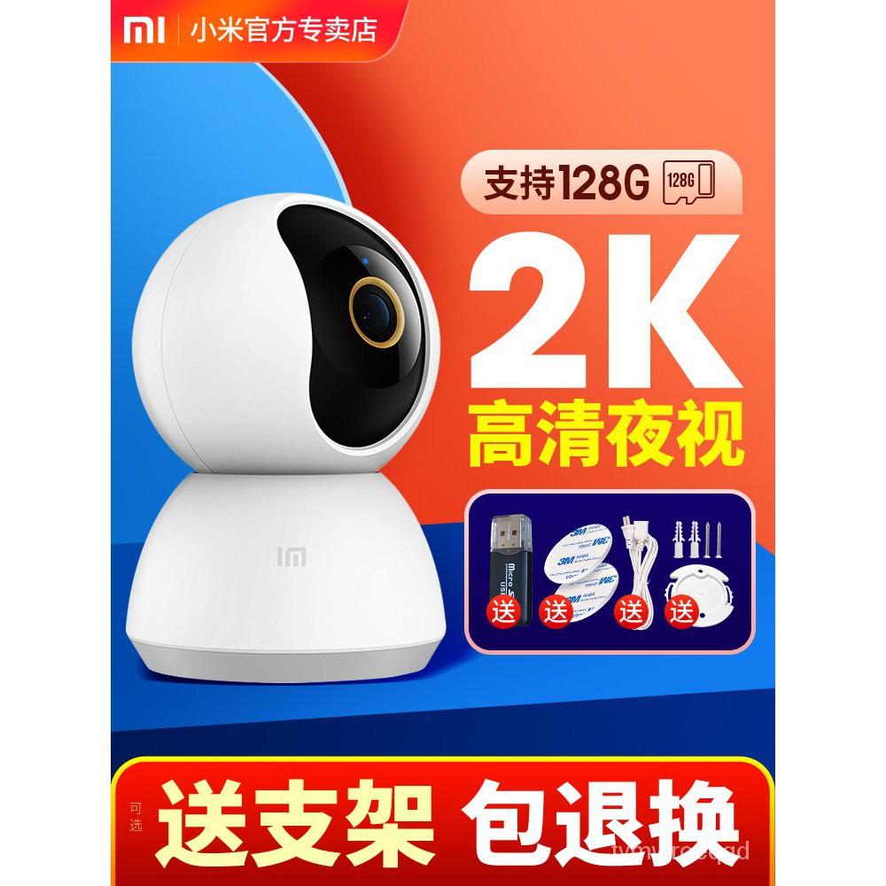 ❤特價⭐小米監控家用遠程手機無線攝像頭米家智能攝影機頭2K雲台版360度1080P網絡監視器wifi高清寵物室內無死角