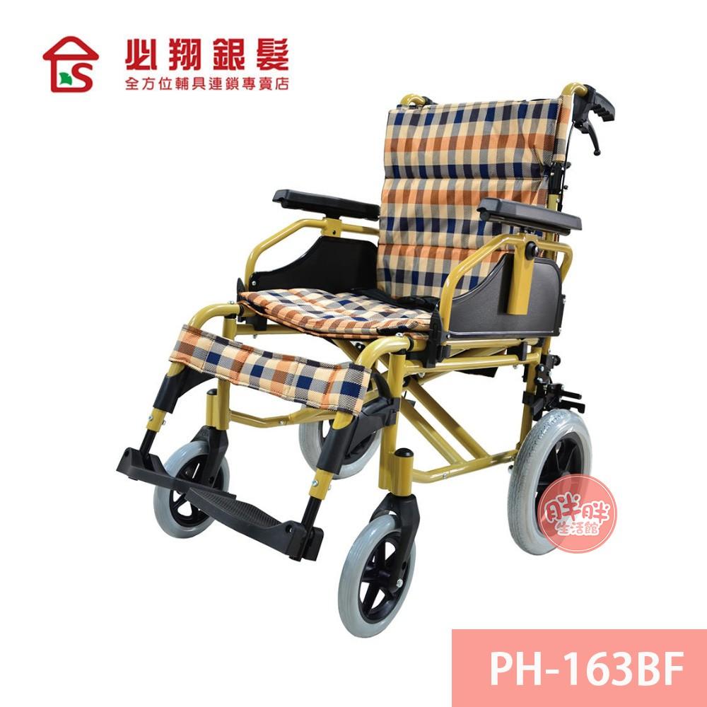 必翔銀髮 移位型看護輪椅 PH-163BF (未滅菌) 輪椅 【胖胖生活館】