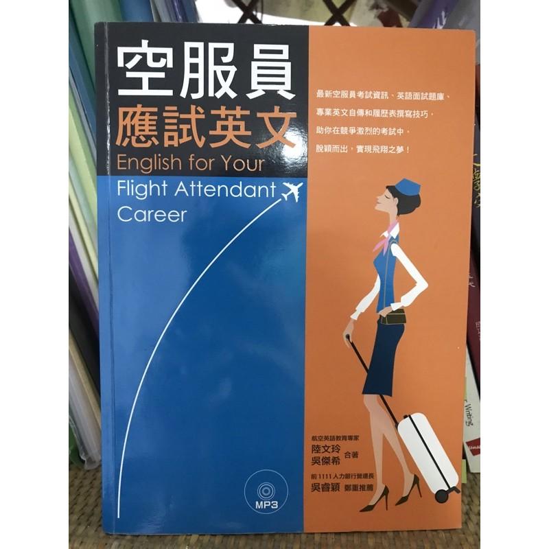 空服員應試英文English for your flight attendant career
